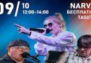 Кавер группа JOOLY BAND дает концерт в Нарве