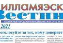 Силламяэский вестник №37 от 14.10.2021